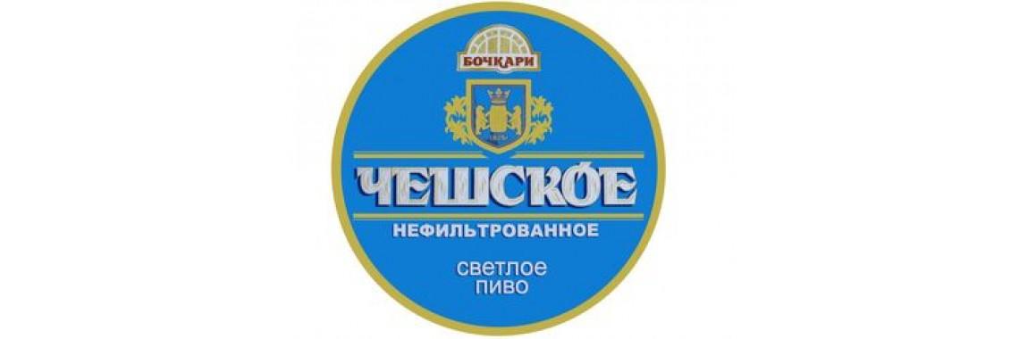 Чешское нефильтрованное, Бочкари