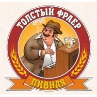 Толстый Фраер, IPA