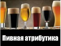 Пивная атрибутика