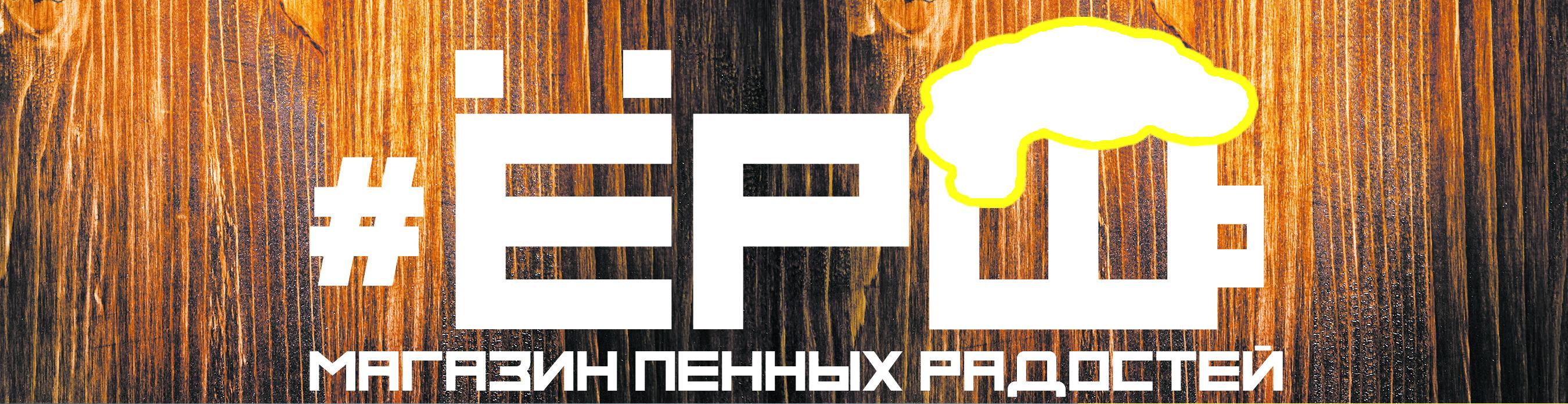 Магазин #ЁРШ